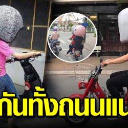 ขับขี่ปลอดภัย ด้วยหมวกกันน็อคยักษ์ หัวไม่กระแทกพื้นแน่นอน