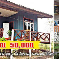 ไม่น่าเชื่อ !!! บ้านไม้ สร้างเอง สวยงาม ธรรมชาติสุดๆ ทั้งหมดจบใน 50,000 บาท