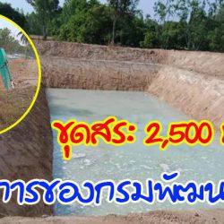 ข่าวดี! กรมพัฒนาที่ดินขุดบ่อจิ๋วให้ ค่าดำเนินการเพียง 2,500 บาท