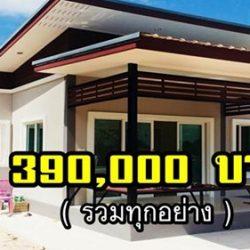 บ้านสวยกะทัดรัด เรียบหรู 2 ห้องนอน 1 ห้องน้ำ ราคา 390,000 บาท ประหยัดสุด!!!