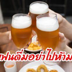 ประโยชน์ของเบียร์ เหตุผลที่คุณควรดื่มมัน!...