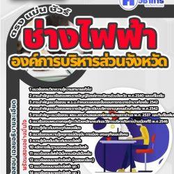 หนังสือสอบงานราชการนักประชาสัมพันธ์ช่างไฟฟ้า องค์การบริหารส่วนจังหวัด