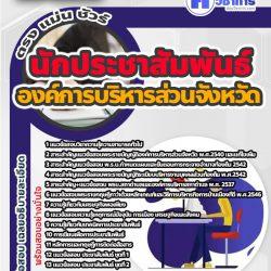 หนังสือสอบงานราชการนักประชาสัมพันธ์นักประชาสัมพันธ์ องค์การบริหารส่วนจังหวัด