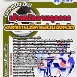 หนังสือสอบงานราชการนักประชาสัมพันธ์เจ้าพนักงานธุรการ องค์การบริหารส่วนจังหวัด