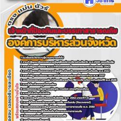 หนังสือสอบงานราชการนักประชาสัมพันธ์เจ้าหน้าที่ป้องกันและบรรเทาสาธารณภัย องค์การบริหารส่วนจังหวัด